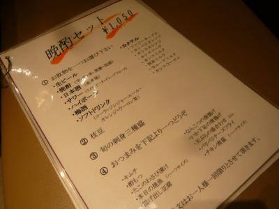 福岡・天神「喜水丸の晩酌セット」4