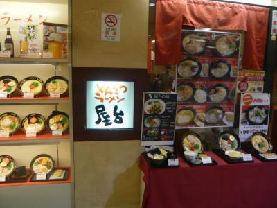 福岡空港「とんこつラーメン屋台」2