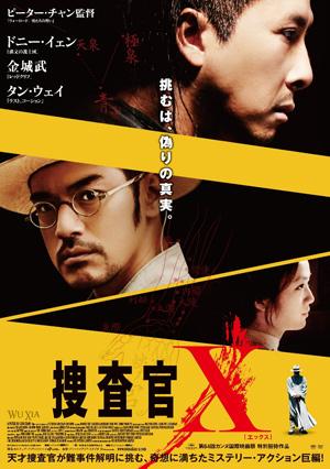 捜査官X_1
