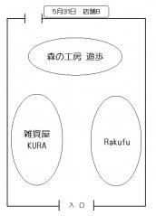 2013店内図0531bJ