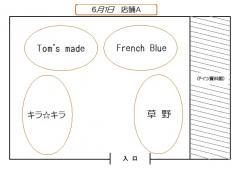 2013店内図0601aJ