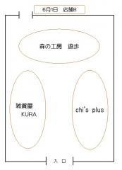 2013店内図0601bJ