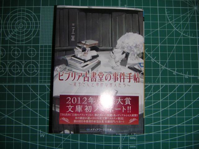 20121220f.jpg