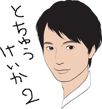 1130tochuukeika.jpg