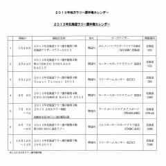 2013年北海道ラリー選手権