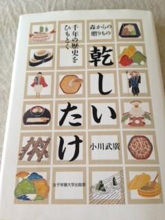 hoshishiitake.jpg