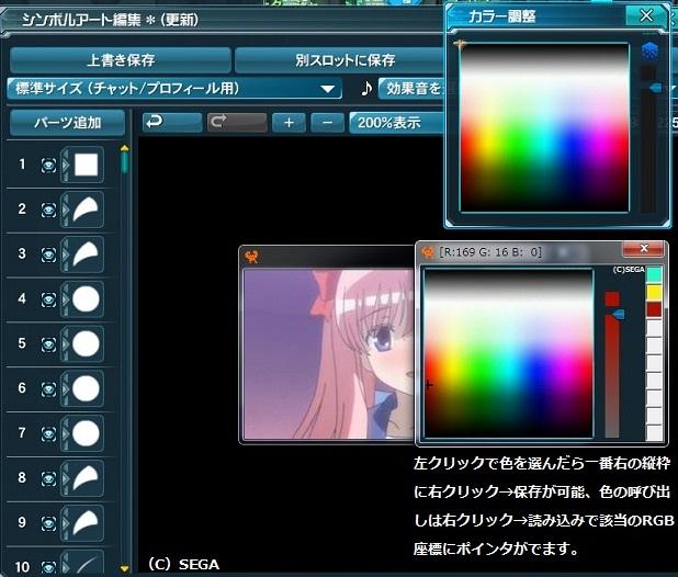 RGBカラーパレット