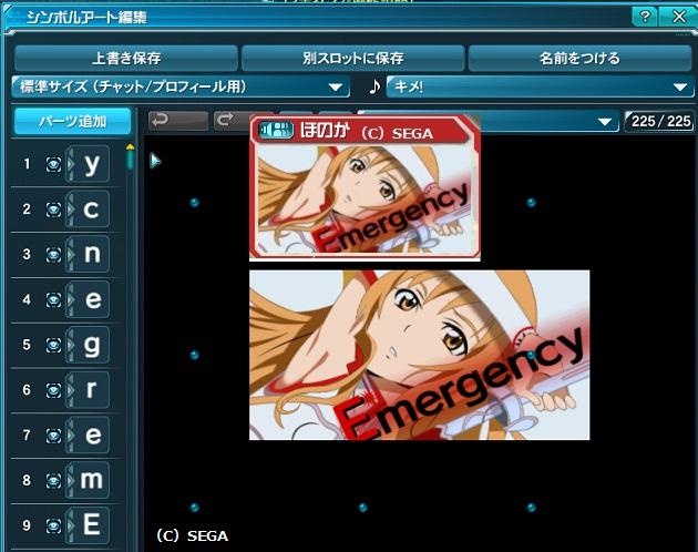 アスナ Emergency2