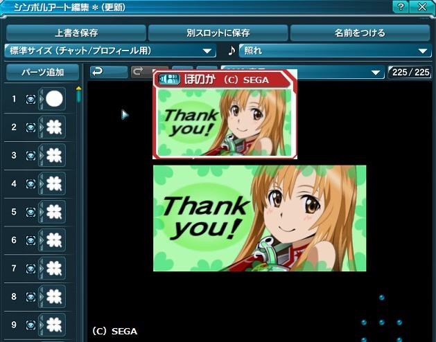 アスナ Thank you!