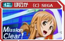 アスナ MissionClear!