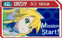 リーファ MissionStart!