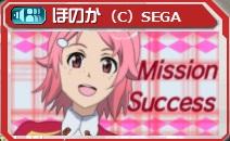 リズベット Success