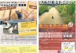 CCI20130115_00000.jpg