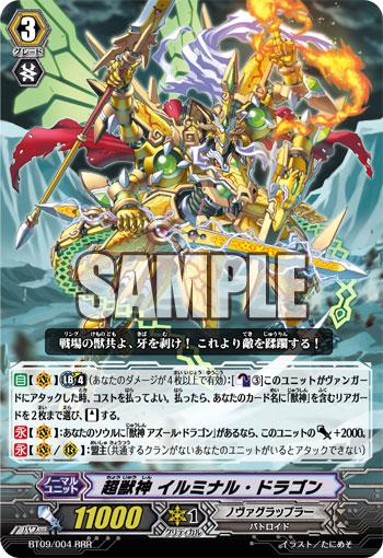 超獣神_イルミナル・ドラゴン
