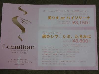 三ノ輪駅近くにエステサロン【Leviathan】オープン