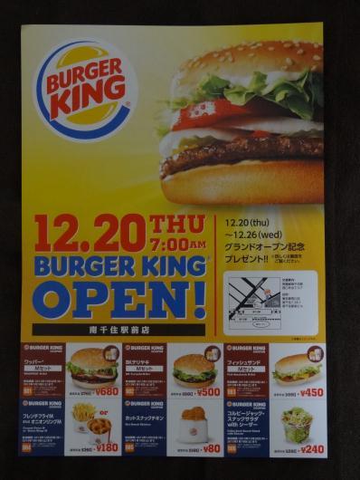 バーガーキング 南千住駅前店 12月20日オープンちらし