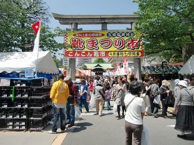 玉姫神社「こんこん靴市」