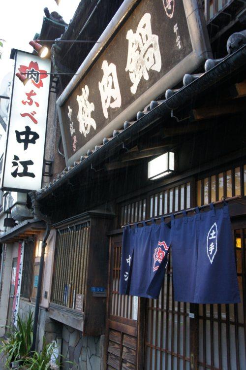 「桜肉鍋」の看板を掲げる中江の入口