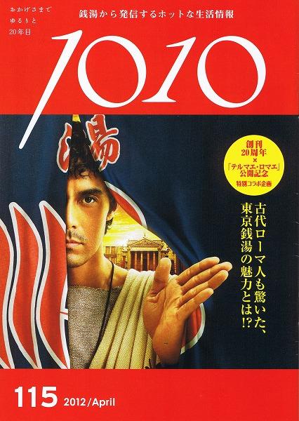 古代ローマ人もびっくり「東京銭湯」