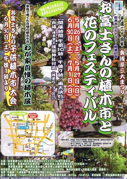 「お富士さんの植木市」のポスター