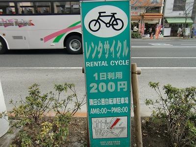 レンタサイクルの看板