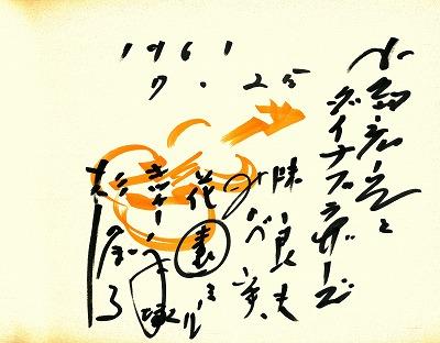 「小島宏之とダイナブラザーズ」のサイン