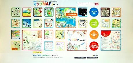 マップMAP i タウンページページ
