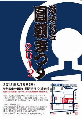 圓朝まつり 2012