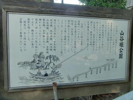 山谷堀公園の掲示物