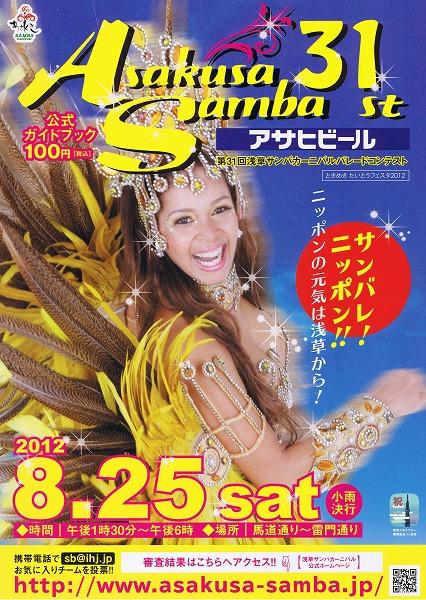 浅草サンバカーニバル 2012 のポスター