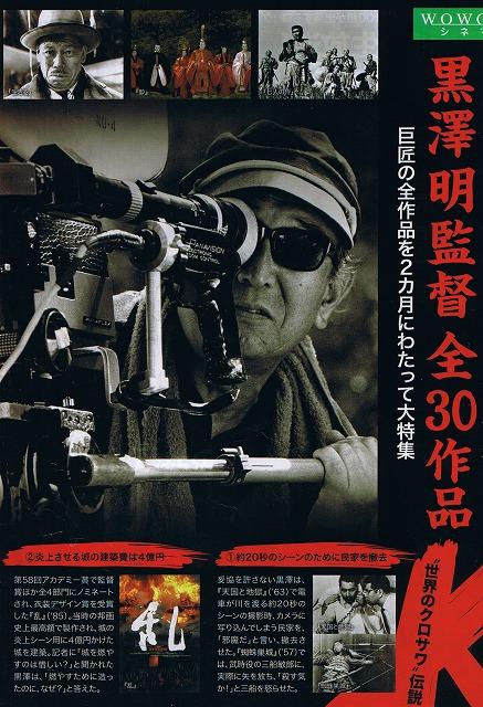 黒澤明監督全30作品一挙放送