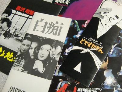 黒澤映画の公開当時のカタログ