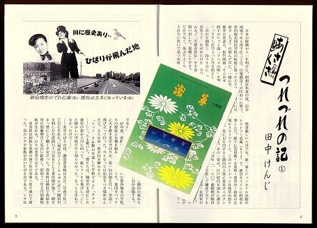 月刊「浅草」つれづれの記 ①