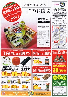 「まいばすけっと」日本堤1丁目店 OPEN