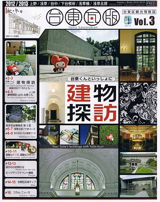 台東瓦版 Vol.3