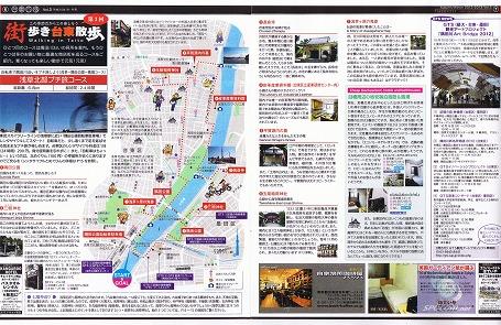 台東瓦版 2012年秋・冬号の記事