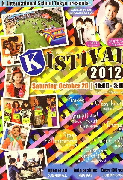 KISTival 2012