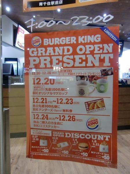 「BURGER KING」のオープンプレゼント情報