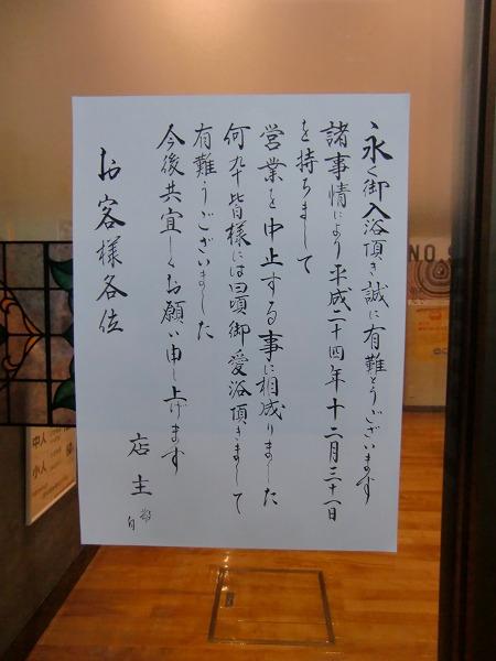 「梅の湯」廃業の掲示物