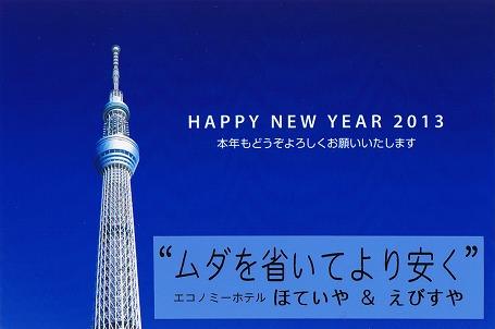 新年の賀状