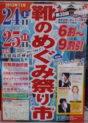 靴のめぐみ祭り市(玉姫稲荷神社)2012
