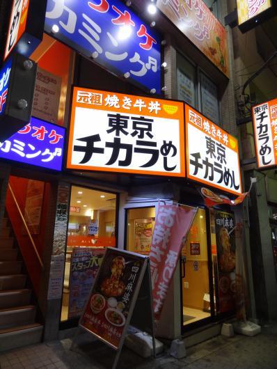 東京チカラめし 町屋店
