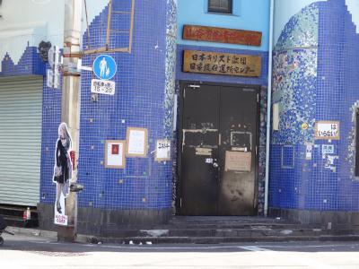 日本基督教団日本堤伝道所センター