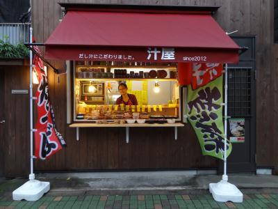 東京・山谷の格安弁当屋を紹介!『汁屋』