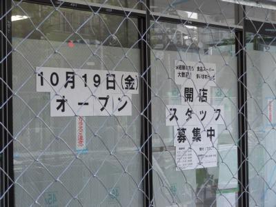 スーパー『まいばすけっと』日本堤1丁目店のOPENは10月19日