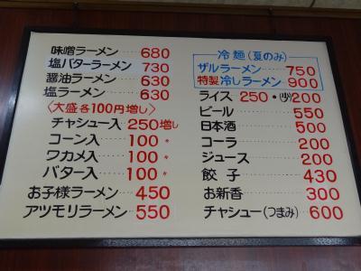 札幌ラーメン熊さんの値段