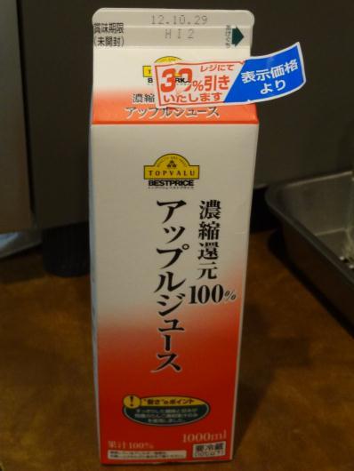 「まいばすけっと」ジュース69円