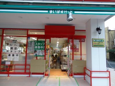 「まいばすけっと」 日本堤1丁目店 オープン
