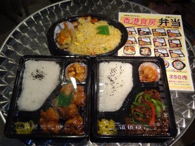 東京山谷のオール350円弁当