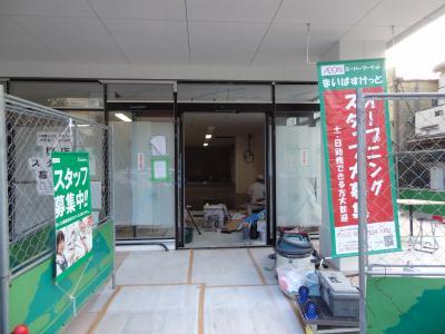 山谷『まいばすけっと』日本堤1丁目店10月19日オープン